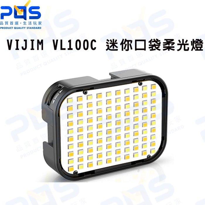 VIJIM VL-100C 迷你口袋柔光燈 雙色溫 美光燈 補光燈 背景燈 直播 錄影 拍攝 台南PQS