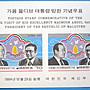 ~ 郵雅~ 韓國1984年馬爾地夫總統訪韓郵票小型張