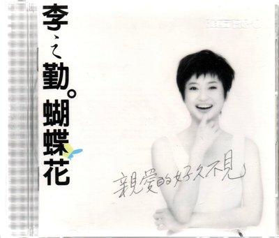李之勤 蝴蝶花 親愛的好久不見 首版 無IFPI 近新 再生工場1 03