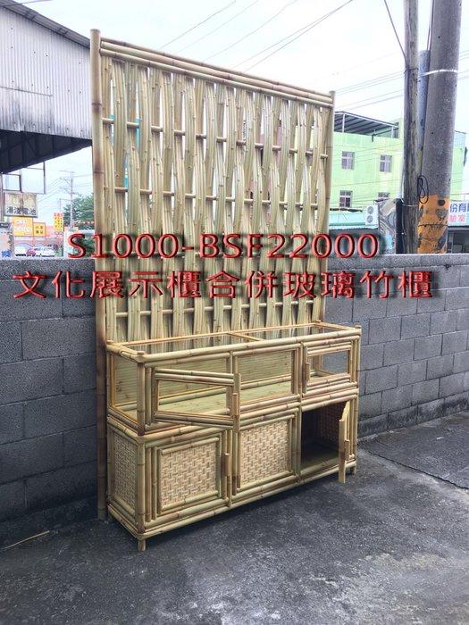 室內立體竹編屏風合併竹櫃S1000-180