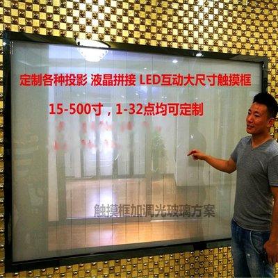5Cgo【權宇】6000系列2-6多點紅外觸摸屏/投影/液晶/拼接牆/大尺吋框客製32吋-85吋16:9 16:10含稅