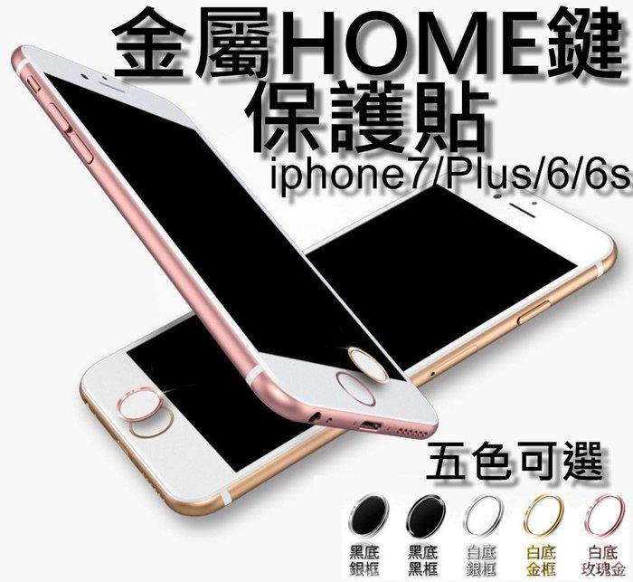 apple iphone7/Plus/6/6s 金屬Home鍵貼