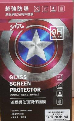彰化手機館 9H鋼化玻璃保護貼 NOKIA5.1plus 滿版全貼 保護貼 螢幕貼 鋼膜 Nokia6.1plus
