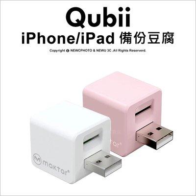 【薪創光華】含稅免運 Qubii iPhone/iPad 備份豆腐 自動備份 MFi認證【送64G記憶卡$1590】