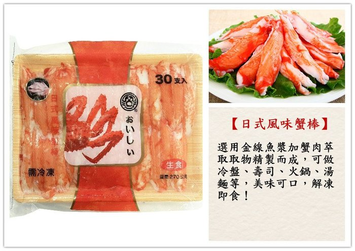【日式風味蟹味棒 松葉蟹味棒 30支 250g】金線魚漿製作 鮮甜可口  冷盤沙拉 壽司 火鍋 湯麵 皆美味『即鮮配』