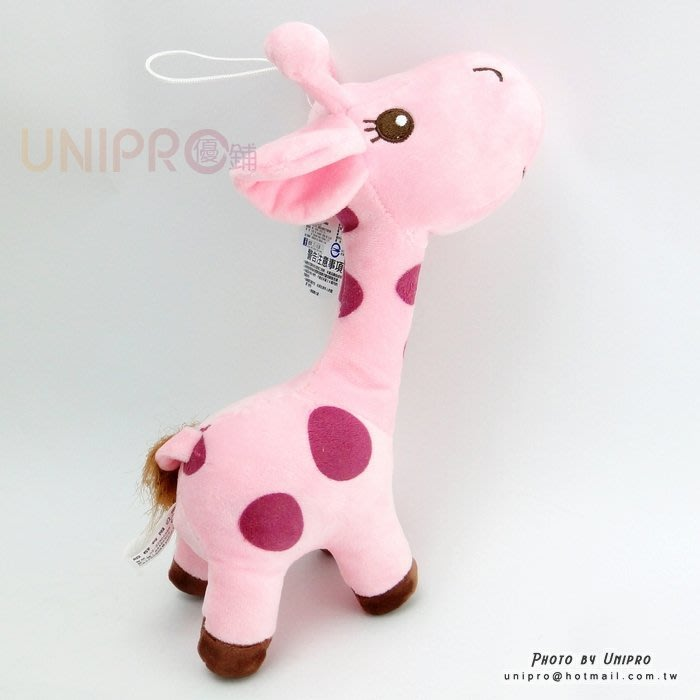【UNIPRO】可愛動物 長頸鹿 25公分 絨毛娃娃  玩偶 草原動物 站姿 粉