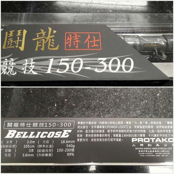 {龍哥釣具1} 上興嚴選 鬪龍(Bellicase) 競技 150號300 10尺 特仕 海釣場 石斑 大物專用