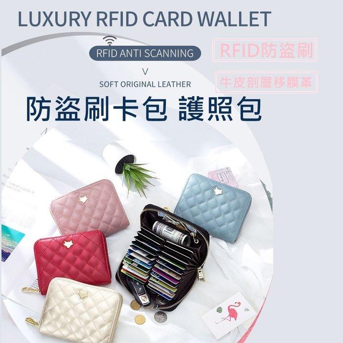 日韓小號真皮牛皮防盜RFID風琴卡包 拉鍊零錢包 護照皮包 皮夾錢包 信用卡證件包  收納萬用 Rose Bonbon