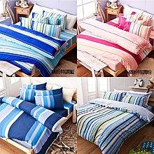 床包被套組 / 雙人【熱銷純棉-多款可選】含兩件枕套  100%純綿  戀家小舖台灣製AAC212