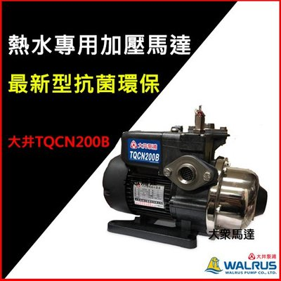 @大眾馬達~私訊有優惠~【2020最新抗菌環保】~大井TQCN200B、非TQCN200 熱水專用馬達、加壓馬達、低噪音