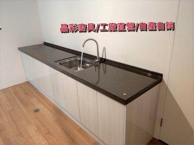 ✨晶彩廚具-美美的平台下櫃本公司也有做- 總長293公分  完工價$42146元   廚具-流理台-平台櫃