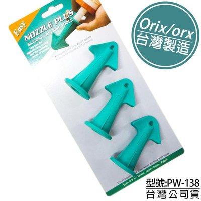附發票「工具仁」台灣製 ORX ORIX 矽利康抹刀膠頭 三入 PW-138 抹平 silicone 矽力康 P18