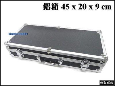 【野戰搖滾-生存遊戲】高品質45公分手提鋁箱、槍箱 釣魚箱 收納箱 手提箱 工具箱 釣蝦箱