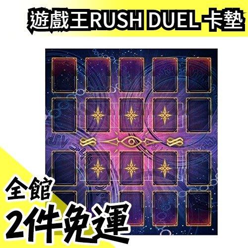 【魔幻紫】日本原裝 日版 遊戲王 SEVENS RUSH DUEL 高質感專用卡墊 遊我 青眼白龍 龍久【水貨碼頭】