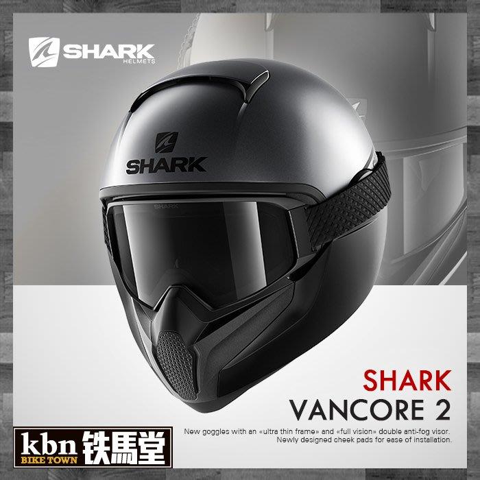 ☆KBN☆鐵馬堂 法國 SHARK VANCORE 2 全罩 安全帽 山車帽 越野帽 風鏡 新版 Anthracite