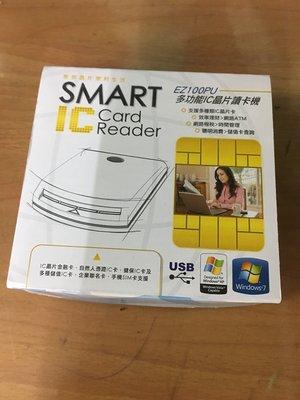 三重 欣賓 EZ100PU 多功能ATM晶片讀卡機(限量出清)