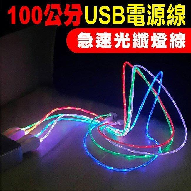 USB光纖電源線  USB電源線 加長版 100公分  (MICRO USB頭 or Apple頭 二選一)
