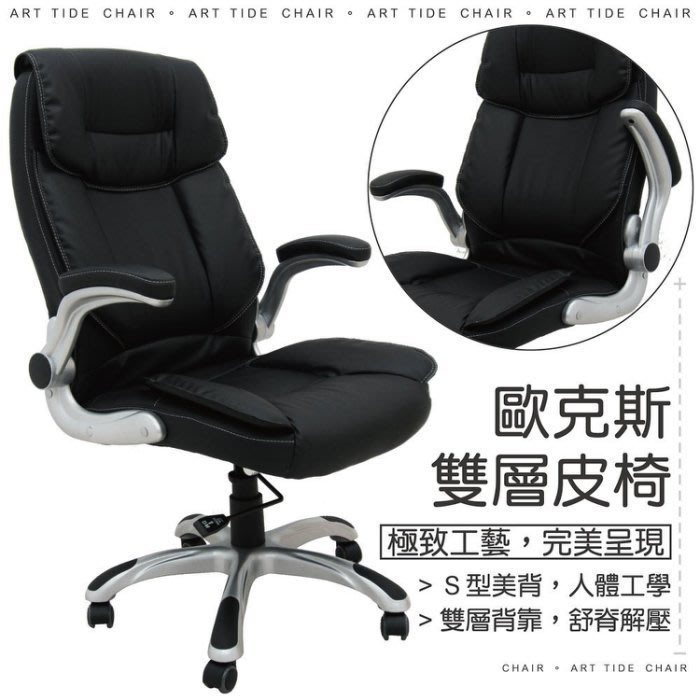 【椅統天下】大型主管椅 超厚泡棉包覆 雙層背靠坐墊 扶手可收納 台灣製造 (2002)