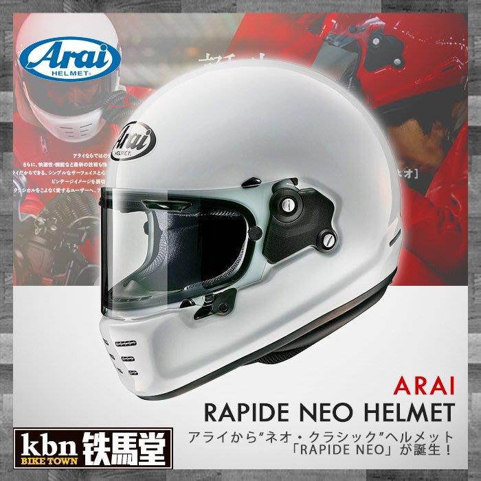 ☆KBN☆鐵馬堂 日本 Arai RAPIDE NEO 全罩 安全帽 復古帽 樂高帽 山車帽 素色 白