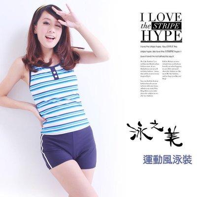 【免免線購 】【台灣泳之美】天空藍條紋。短褲泳裝組