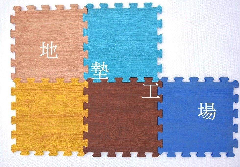 [地墊工場] 25片以下可超取 仿木紋地墊 32*32*1.2 cm 安全 巧拼墊 爬行墊 軟墊 防撞墊