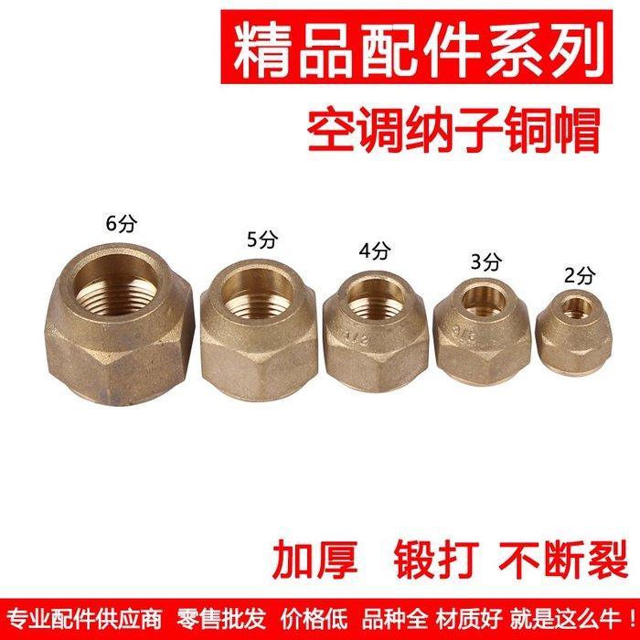 ADD159 (2分銅帽10入裝) 空調銅管螺帽 銅管螺絲 銅管螺絲帽 英制加厚納子2分-6分 銅螺帽絲180
