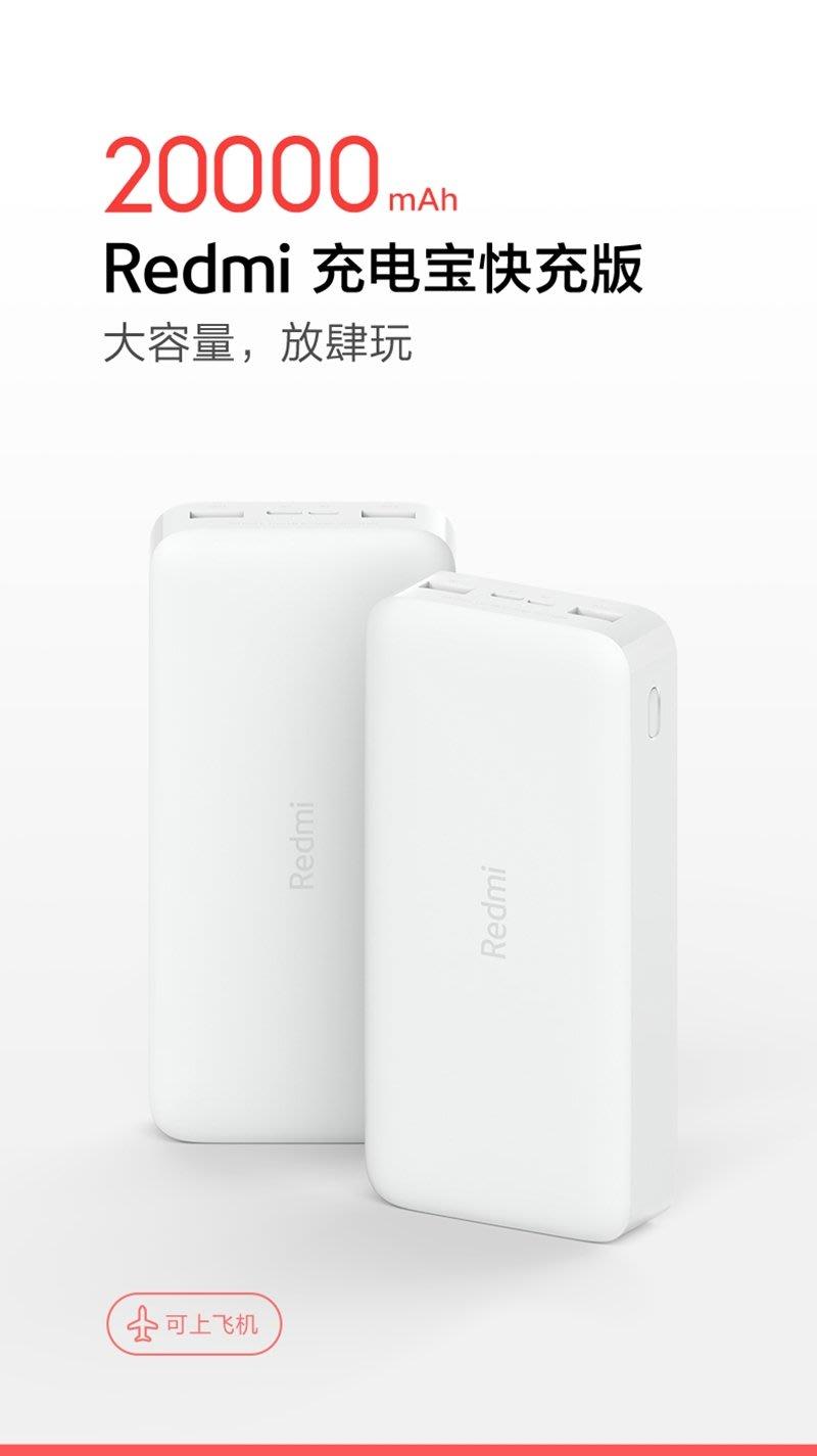 [巨蛋通] 紅米20000行動電源 redmi 雙向18W 可typeC充電 microusb充電 兩孔USB輸出 小米