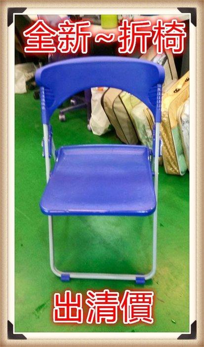 宏品二手傢俱館~大特價 ~C250全新折合椅/課桌椅/大學椅/會議椅/洽談桌椅/書桌椅/排椅/戶外