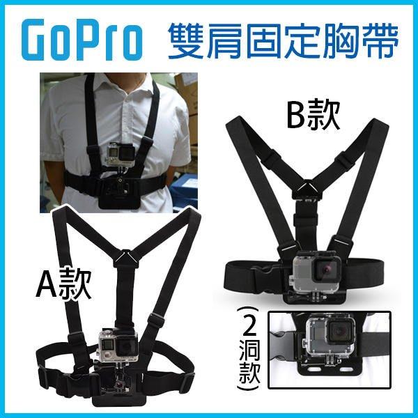【碰跳】GoPro 雙肩固定胸帶 GoPro Hero 7/6/5 固定帶 肩膀固定 雙肩帶 運動相機 SJCAM 77