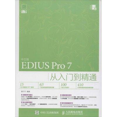 PW2【電腦】中文版EDIUS Pro7從入門到精通