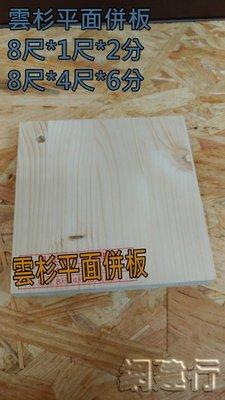 網建行☆雲杉拼板2尺*8尺*厚6分(18mm)☆每片1150元~雲杉 拼板 木板 裝飾板 層板 門片 手工藝