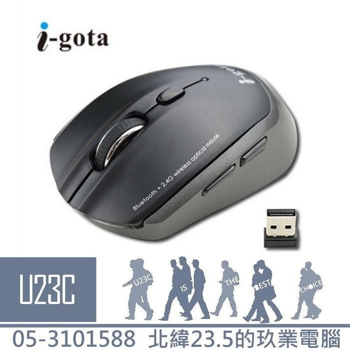 【嘉義U23C 含稅附發票】i-gota 無線2.4G+藍芽兩用精準鼠(WBM-2380) 藍芽3.0