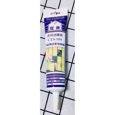 多用途牆面 防水 磁磚接著填縫劑 170ML 防水磁磚接著填縫劑 CTA-104