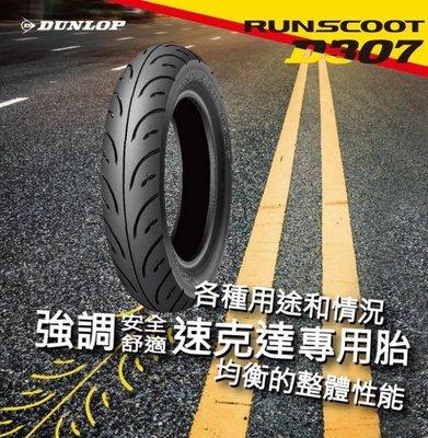 [屏東-晟信二輪] DUNLOP 登祿普 RUNSCOOT D307 130/70-12 含安裝氮氣平衡除臘