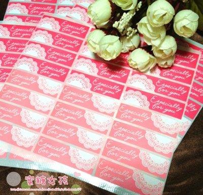 【蜜糖女孩】玫紅/粉色Especially for you花邊蕾絲封口貼24枚(婚禮小物 禮物貼紙 烘焙包裝opp袋)