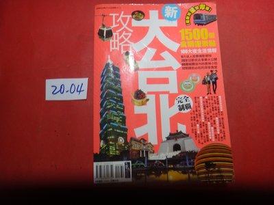 【愛悅二手書坊 20-04】新大臺北攻略完全制霸     林開富等作    墨刻出版