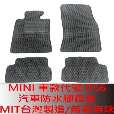 R56 汽車 防水 腳踏墊 地墊 海馬腳踏墊 海瑪地墊 全包圍 腳墊 卡固 橡膠 立體 MINI COOPER 無分S