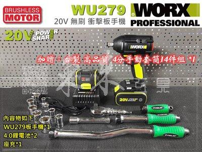 ㊣東來工具㊣ 威克士 WU279 充電板手 320Nm 送14件套筒組 20V 鋰電 板手機 無刷板手 WORX