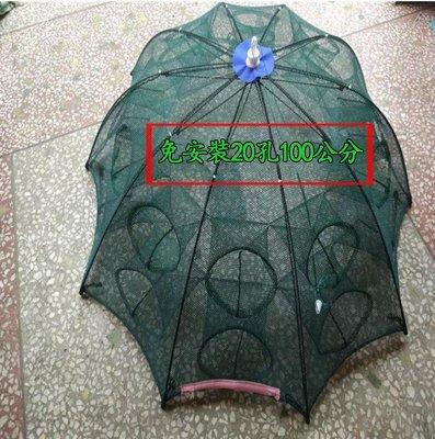 【20孔折疊漁網】傘裝漁網 自動捕魚網...