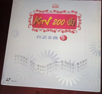 雷射影碟(LaserDisc , LD)KTV200曲 台語金曲5 正版 后聲HOLYSOUND 收藏 送禮 懷念 的最佳選擇 思念、愛你的心肝啥人知、夢渡人生
