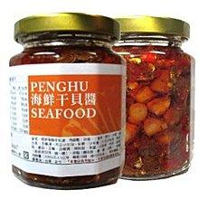 嚐鮮海鮮干貝醬 三瓶入