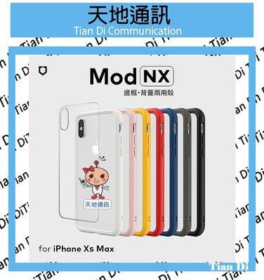 《天地通訊》免運 犀牛盾 IPhone XS Max Mod NX 邊框背蓋兩用殼 6.5吋 防摔殼 全新供應※