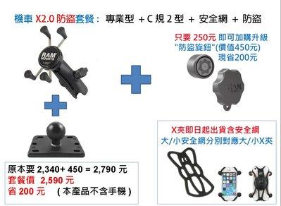 [美國 RAM 正式進口商]  機車手機架 X2.0套餐: 專業型 + C規2型 + 安全網 + 防盜.