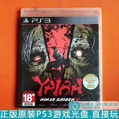 正版PS3遊戲光碟/光盤忍龍卡通版YAIBA 箱說全中文(1150)
