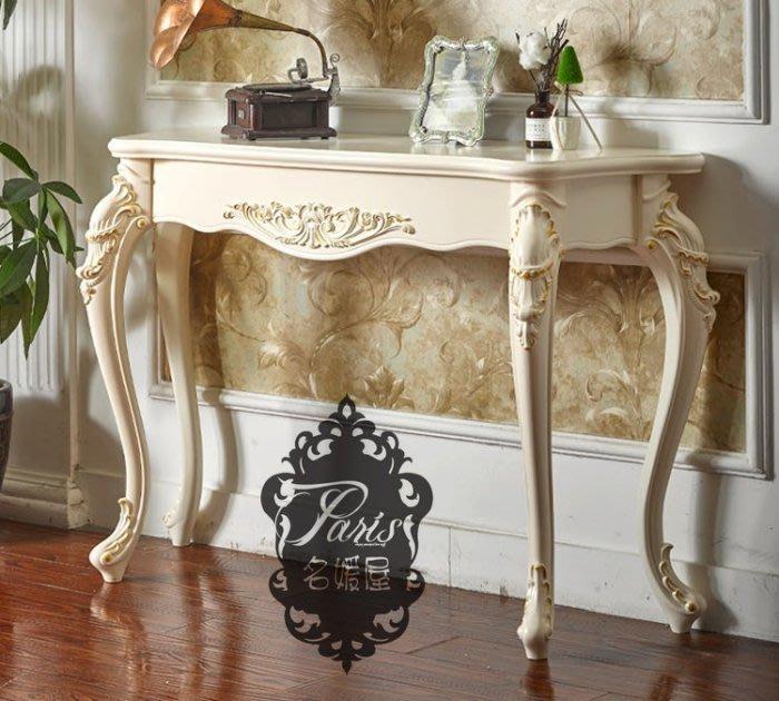 歐式法式 浪漫古典優雅 玄關桌 茶几桌 擺式桌 置物桌 化妝台 梳妝台 美髮桌