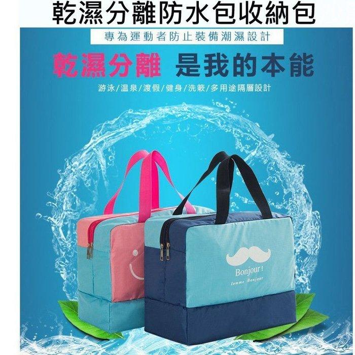 韓版 大容量乾濕分離防水包收納包沙灘游泳包沙灘游泳包