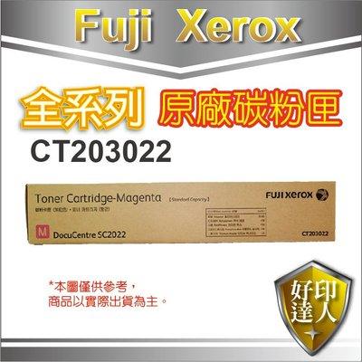 【好印達人+含稅】富士全錄 Fujixerox CT203022 紅色原廠碳粉匣 適用DocuCentre SC2022