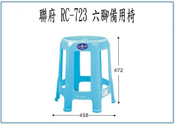 『 峻 呈 』(全台滿千免運 不含偏遠 可議價) 聯府 RC723 RC-723 六腳備用椅 塑膠椅 休閒椅 戶外椅