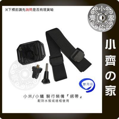 雙用款 山狗 小蟻 相機 GOPRO 相機螺絲 單車 自行車 腳踏車 頭盔帶 頭盔綁帶 固定帶 固定繩 小齊的家