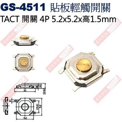 威訊科技電子百貨 GS-4511 TACT SWITCH SMD輕觸開關4P 5.2x5.2x1.5mm